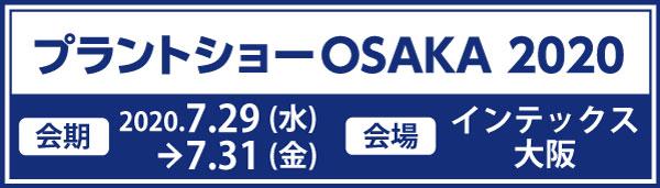 INCHEM-OSAKA2020