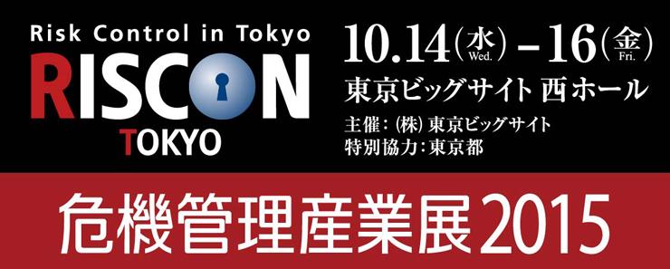 riscon2015-banner