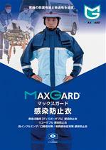 マックスガード感染防止衣