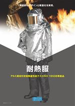 消防用アルミ耐熱服