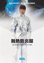 Flame Resistant Working Clothing catalog(JP)