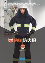 MG Firefighting Clothing catalog(JP)