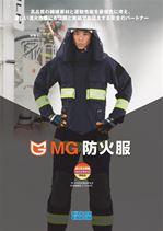 MG防火服