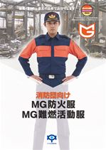 消防団向けMG活動服・MG難燃活動服