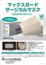 マックスガード サージカルマスク WAN-9100